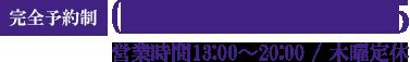 完全予約制080−4022−0375営業時間13:00〜23:00(最終受付21:00)/木曜定休