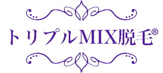 トリプルMIX脱毛®