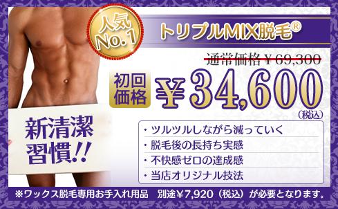 VIO+Dゾーンケア初回価格20,000円(税込)